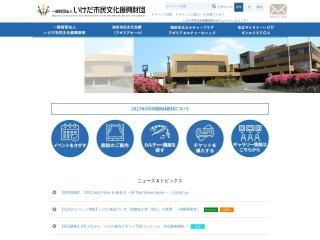 池田市民文化会館(アゼリアホール)