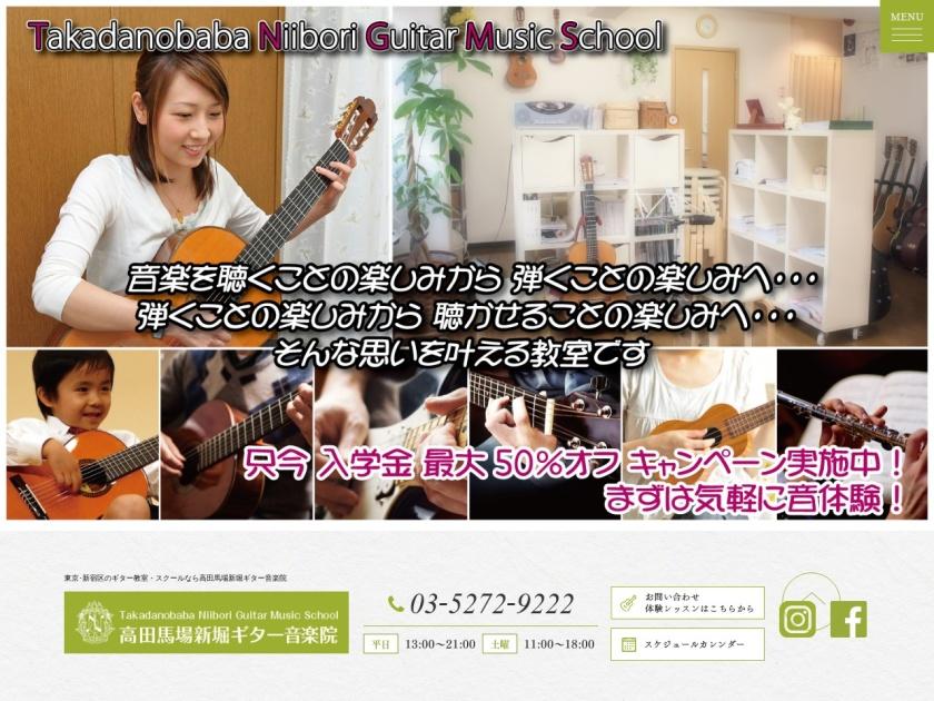 高田馬場新堀ギター音楽院