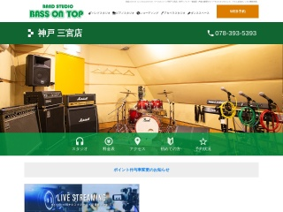 BASS ON TOP 三宮店