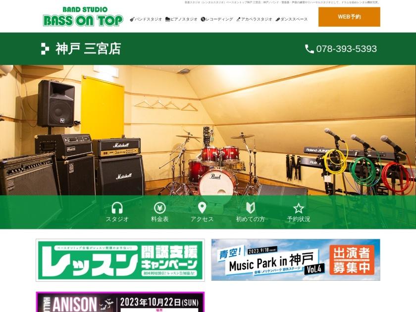 BASS ON TOP 三宮店