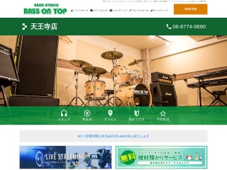 BASS ON TOP 天王寺店