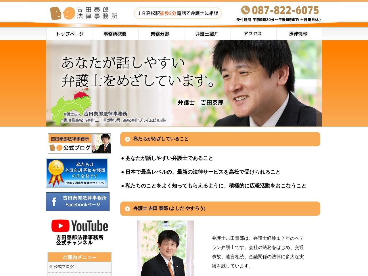 香川・高松の弁護士 吉田泰郎法律事務所