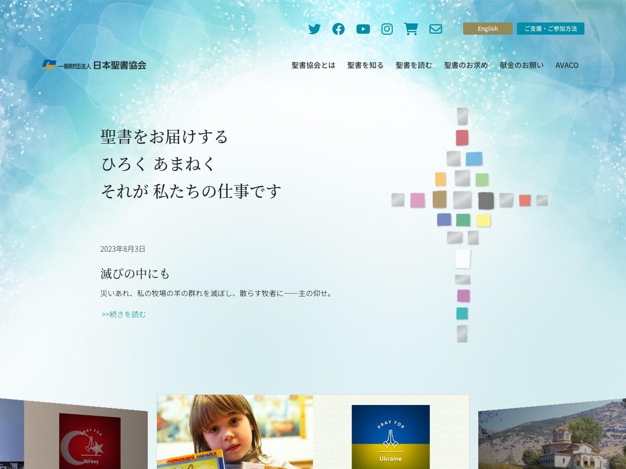 日本聖書教会