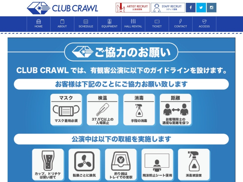 渋谷CLUB CRAWL