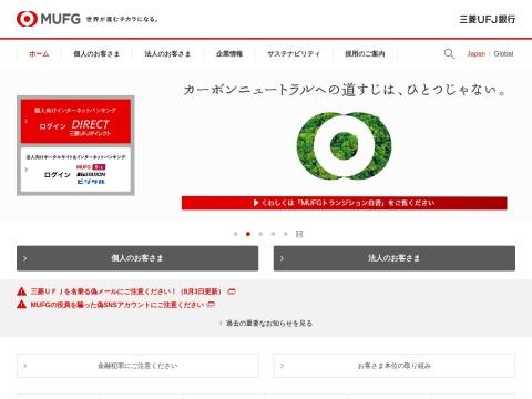 三菱UFJ銀行 三島支店静岡県 銀行
