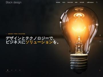 ブラックデザイン