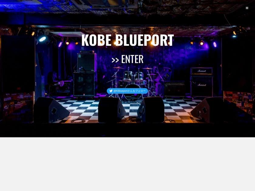 神戸BLUEPORT