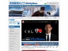 株式会社セキュリティハウス・センター 東京 防犯カメラ