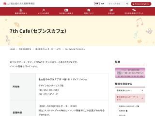 名古屋 7th cafe