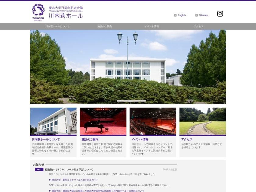 東北大学百周年記念開館 川内萩ホール