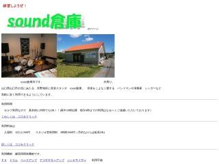 sound倉庫