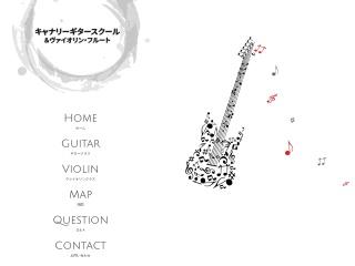 キャナリーギタースクール