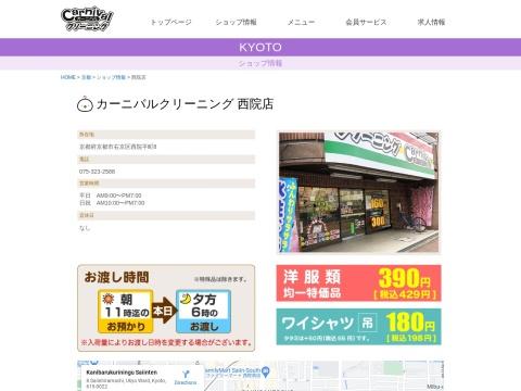 カーニバルクリーニング西院店京都クリーニング