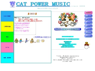 CAT POWER MUSIC