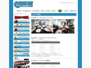 広島Cave-Be スタジオ