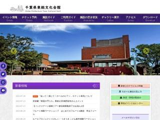 千葉県東総文化会館