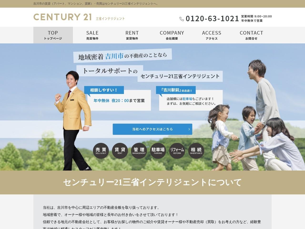三省インテリジェント株式会社