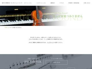 セシオン音楽教室