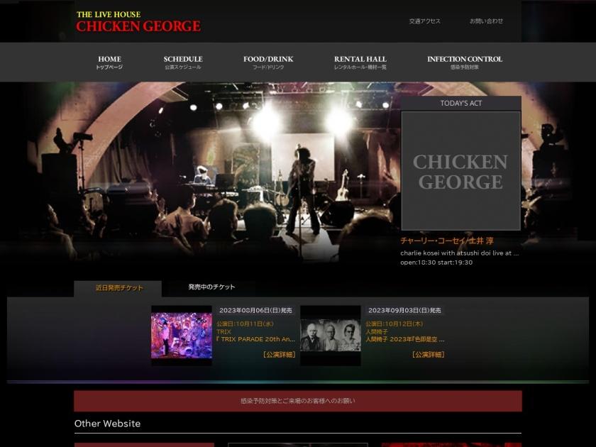 神戸CHICKEN GEORGE