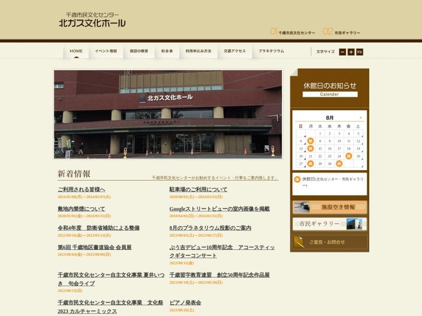 千歳市民文化センター