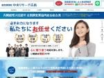 探偵/興信所(株)中央リサーチ広島本社