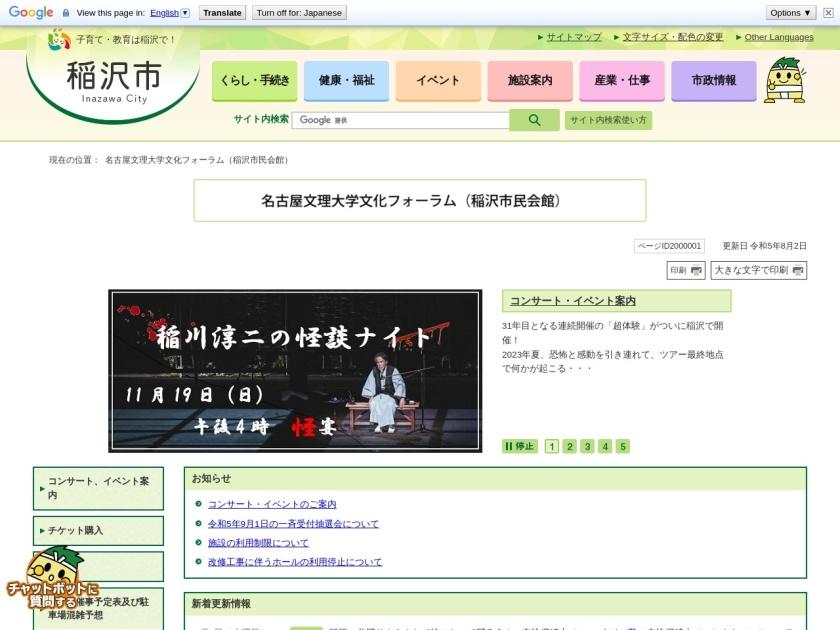 稲沢市民会館