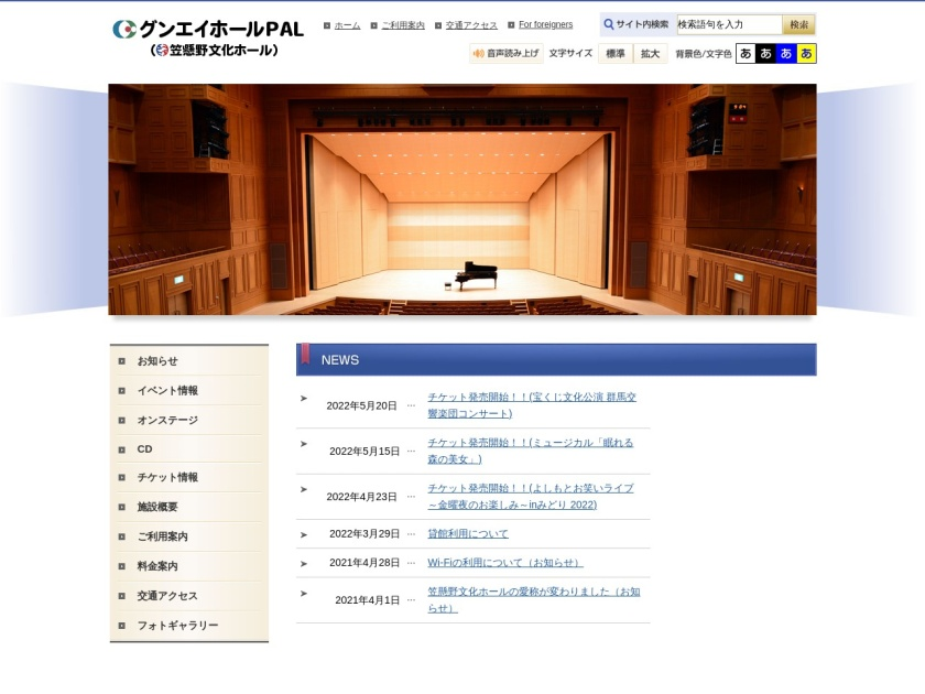 笠懸野文化ホール・パル