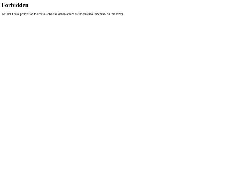仙台市戦災復興記念館
