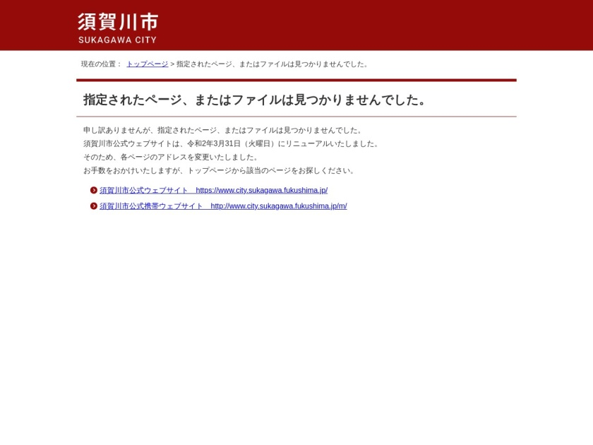 須賀川市文化センター