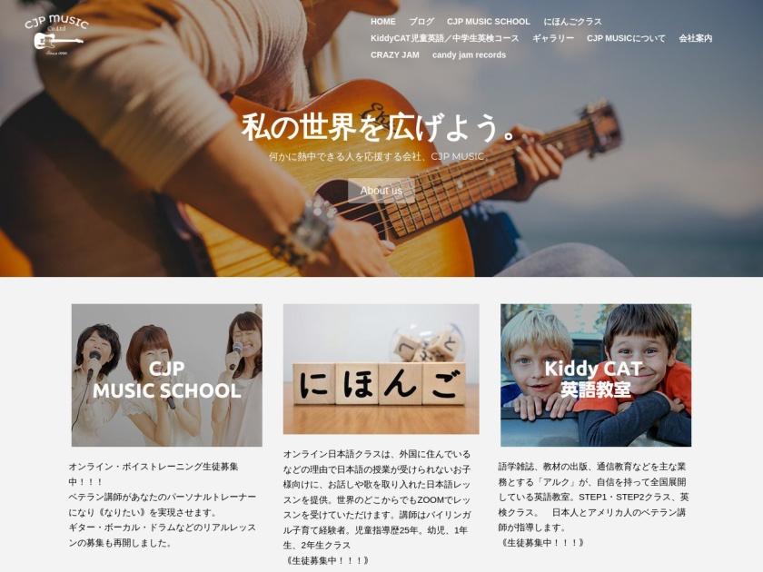 CJP MUSIC SCHOOL
