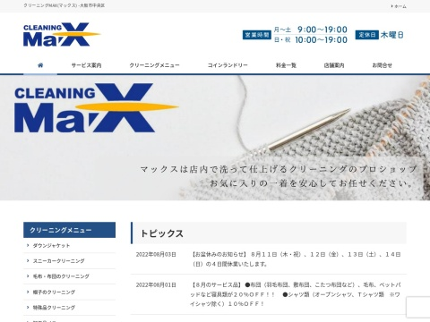 Cleaning MAX大阪クリーニング