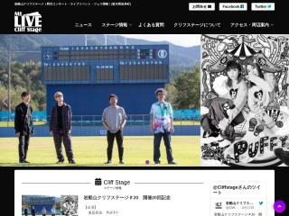 岩船山クリフステージ