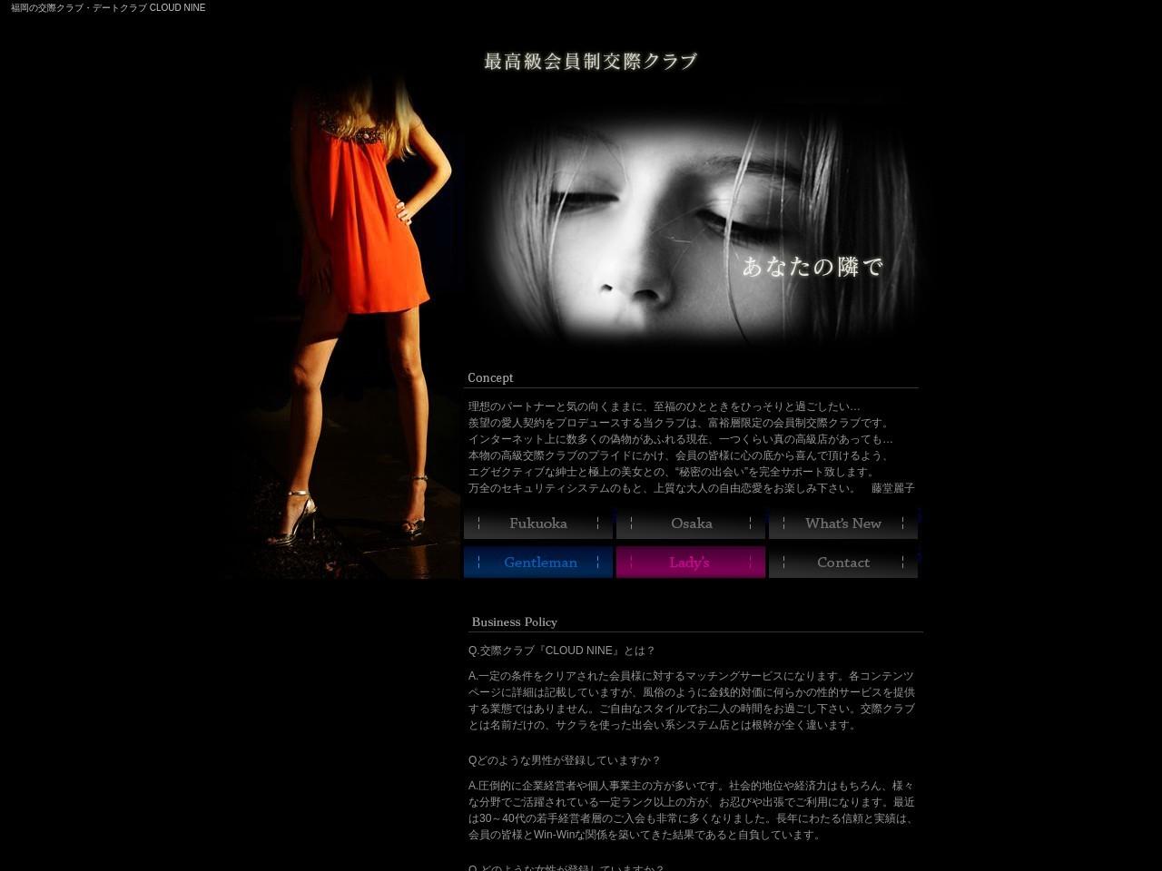 CLOUD NINE(福岡)