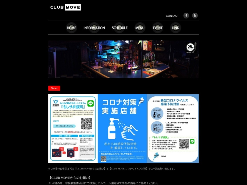 滋賀CLUB MOVE