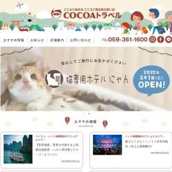 COCOAトラベル(川越営業所)