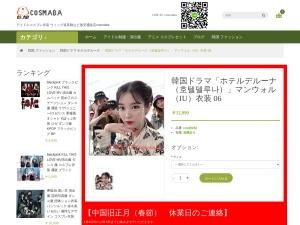 韓国ドラマ「ホテルデルーナ(호텔델루나)」マンウォル(IU)衣装  06
