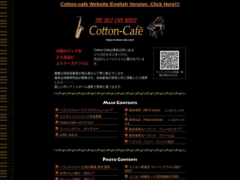 Cotton-Cafe