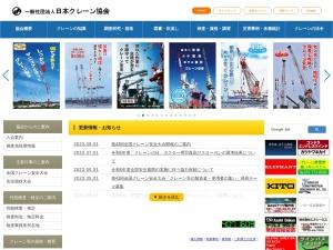 一般社団法人日本クレーン協会
