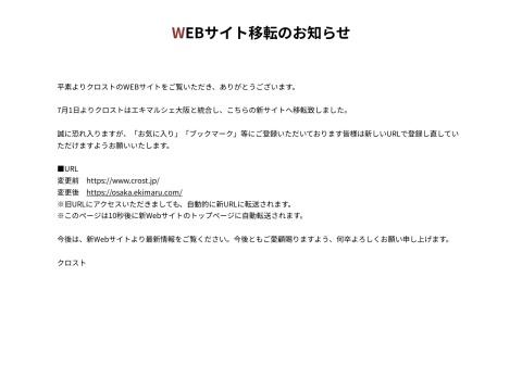 (株)白洋舎 大阪駅サービス店大阪クリーニング