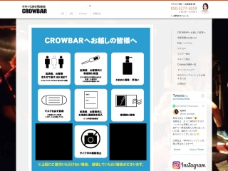徳島Crowbar