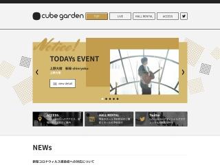札幌cube garden