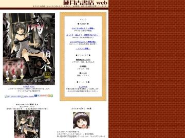 蔵月古書店 web