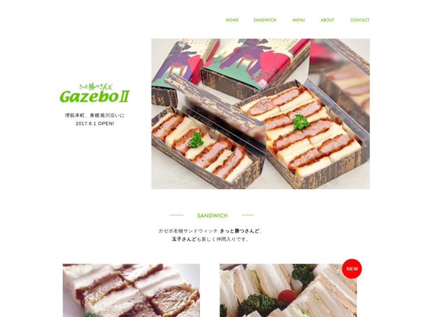 カフェ&ダイニングGazebo2