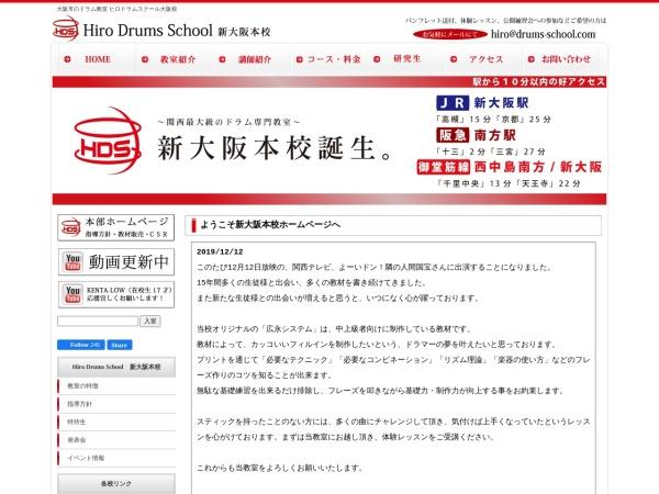 ヒロドラムスクール 新大阪校