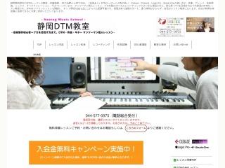 MusicNote 豊中DTM教室