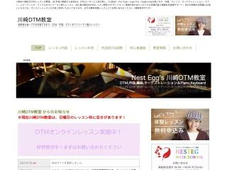Nest Egg's 川崎DTM教室