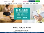 探偵事務所西日本リサーチ株式会社熊本本社