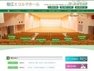 狛江エコルマホール