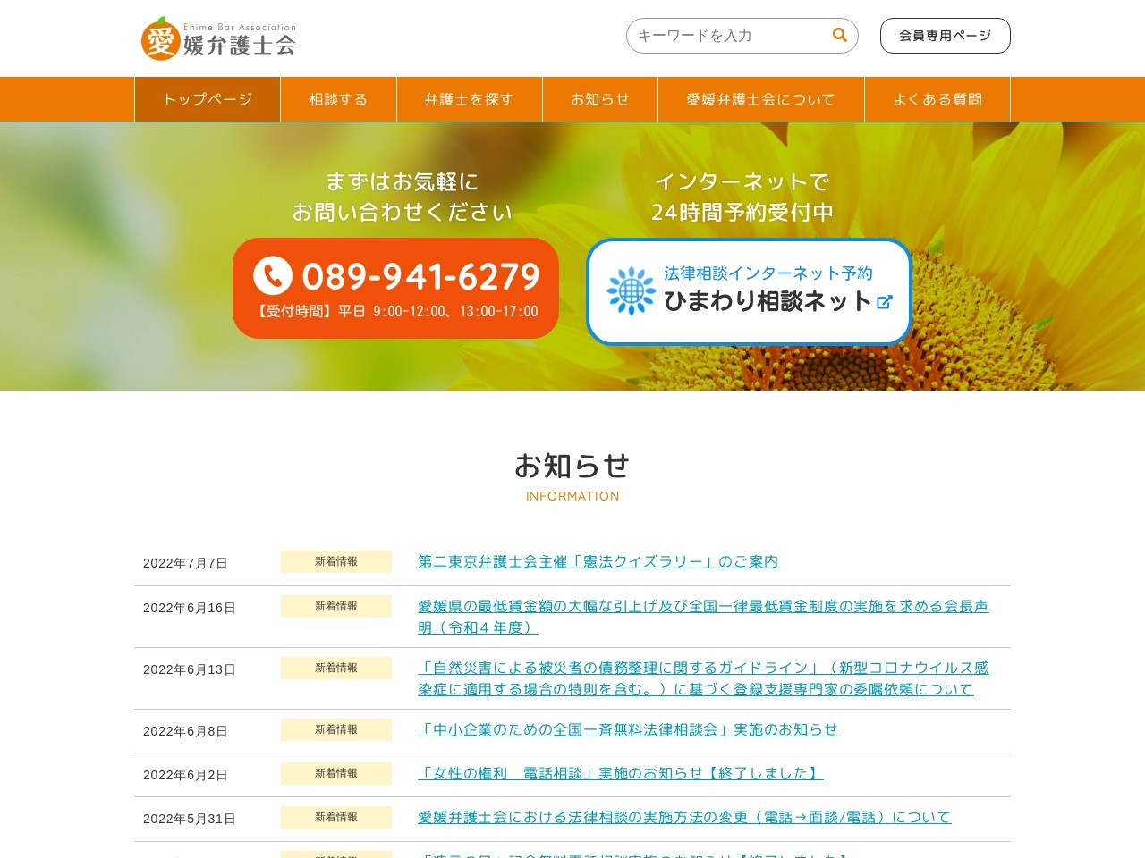 愛媛弁護士会 Ehime Bar Association