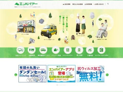 �潟Gンパイアー 函館支店 / セールスステーション 亀田ステーション函館クリーニング